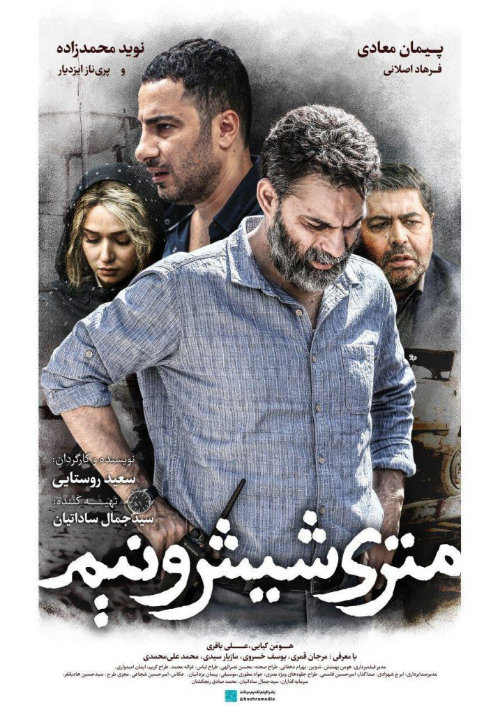 دانلود فيلم متري شيش و نيم